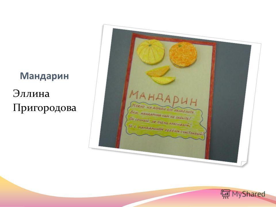 Мандарин Эллина Пригородова