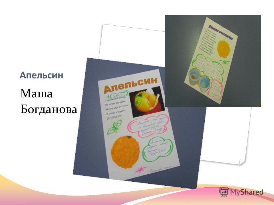 Апельсин Маша Богданова