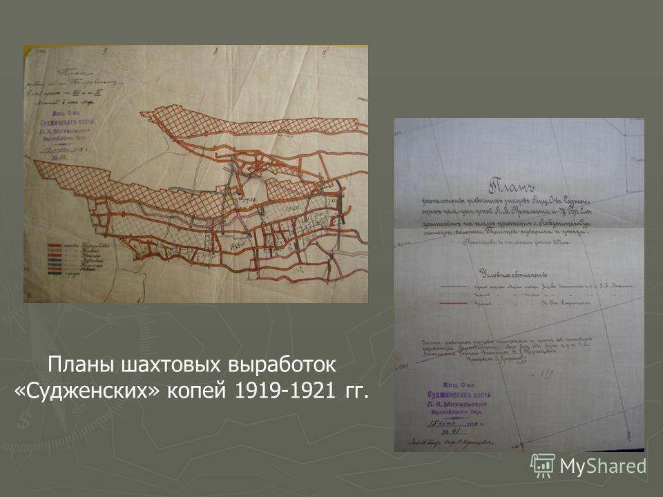 Планы шахтовых выработок «Судженских» копей 1919-1921 гг.