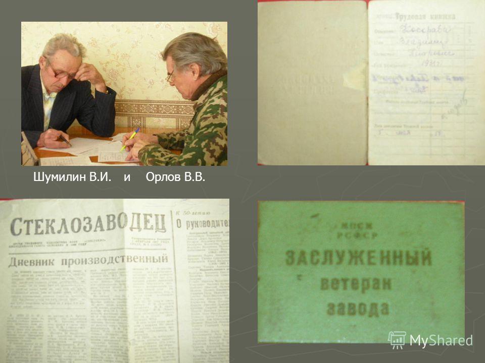 Шумилин В.И. и Орлов В.В.