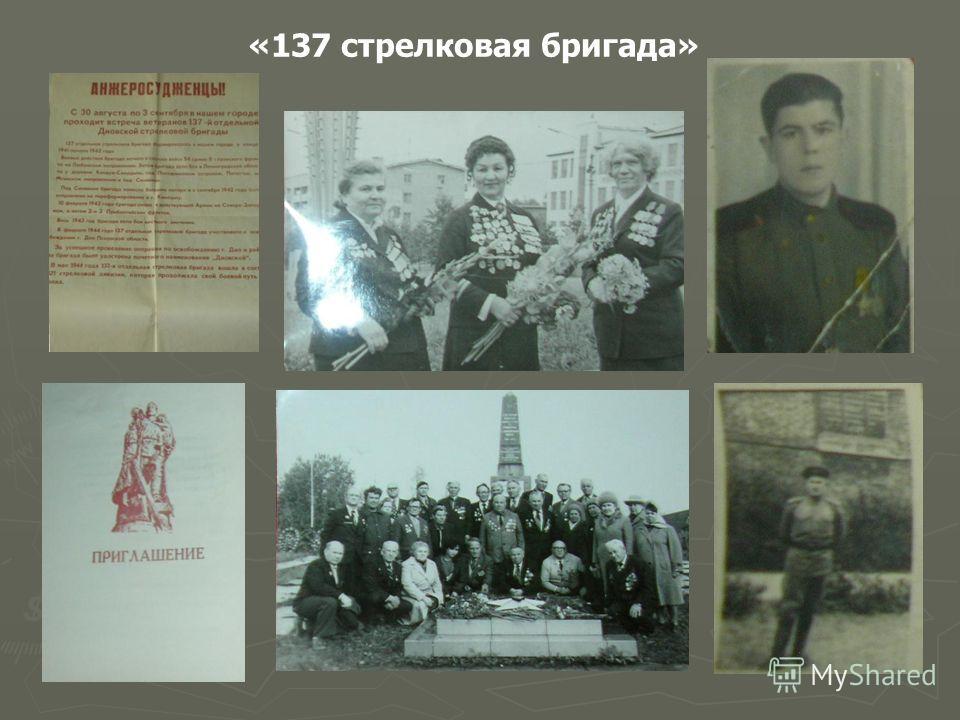 «137 стрелковая бригада»