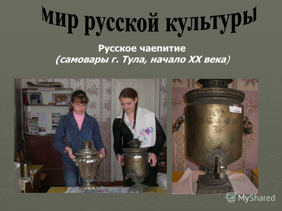 Русское чаепитие (самовары г. Тула, начало XX века)