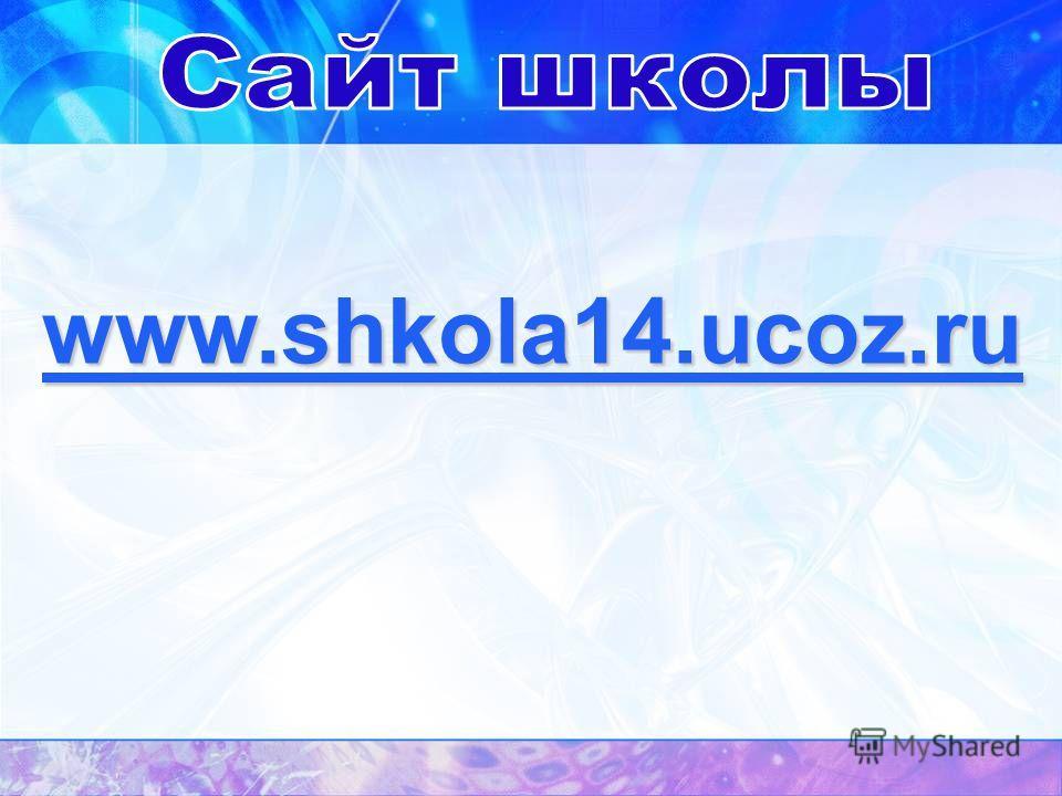 www.shkola14.ucoz.ru
