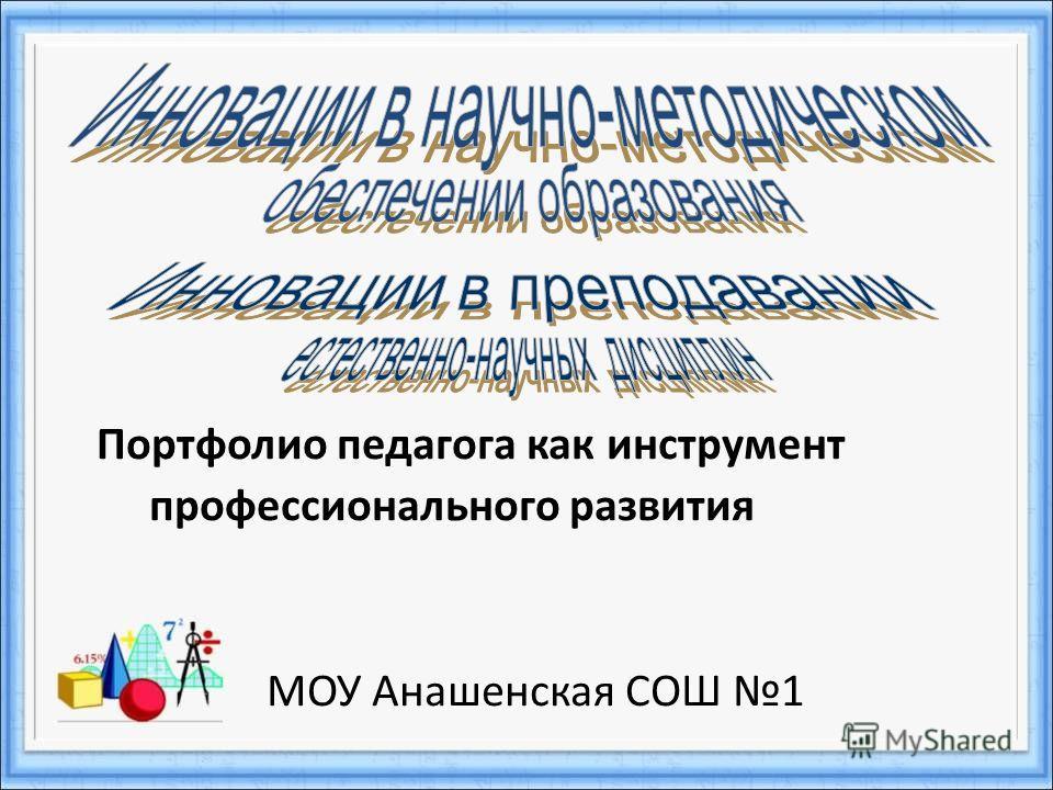 Портфолио педагога как инструмент профессионального развития МОУ Анашенская СОШ 1