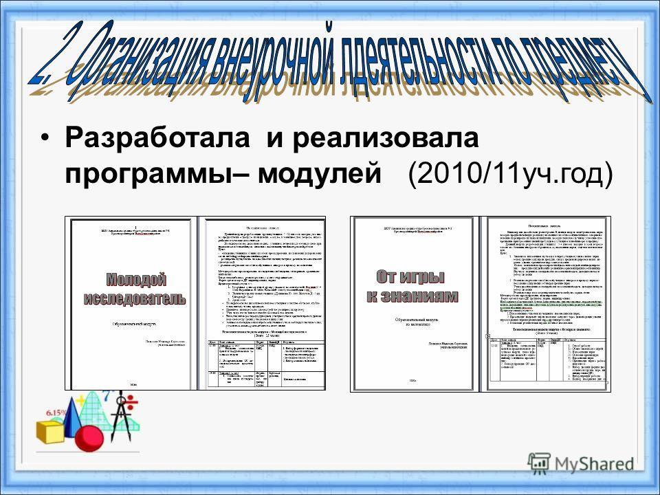 Разработала и реализовала программы– модулей (2010/11уч.год)