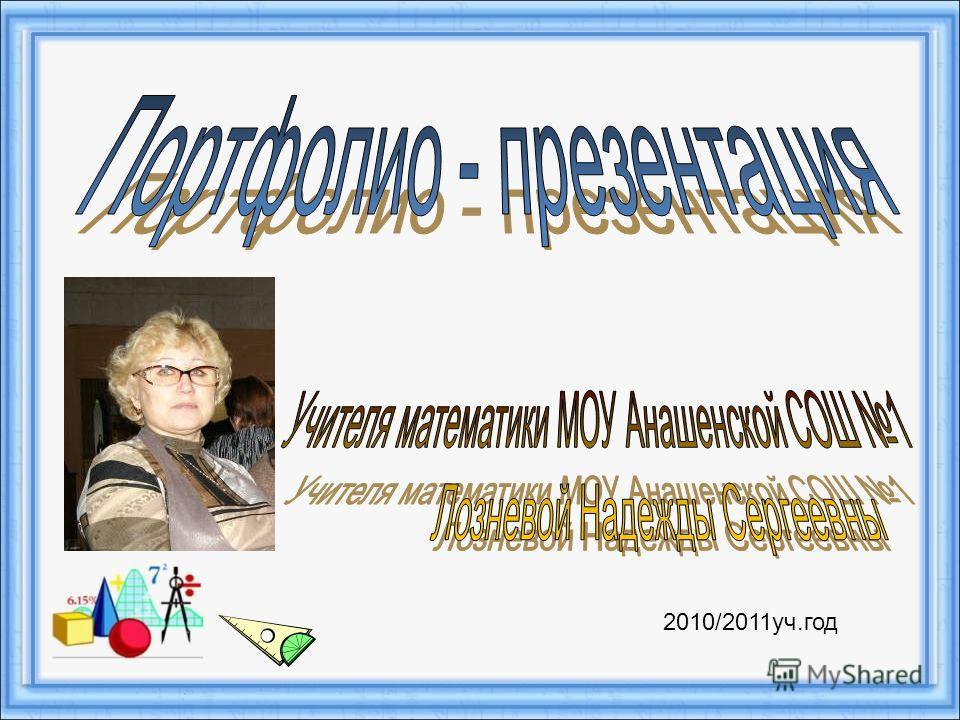 2010/2011уч.год