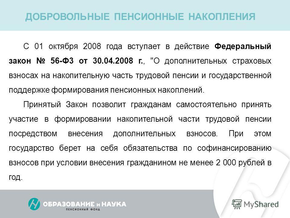 С 01 октября 2008 года вступает в действие Федеральный закон 56-Ф3 от 30.04.2008 г.,