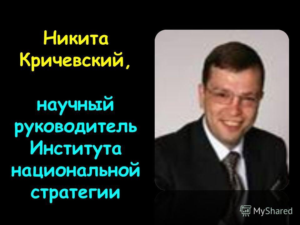 Никита Кричевский, научный руководитель Института национальной стратегии
