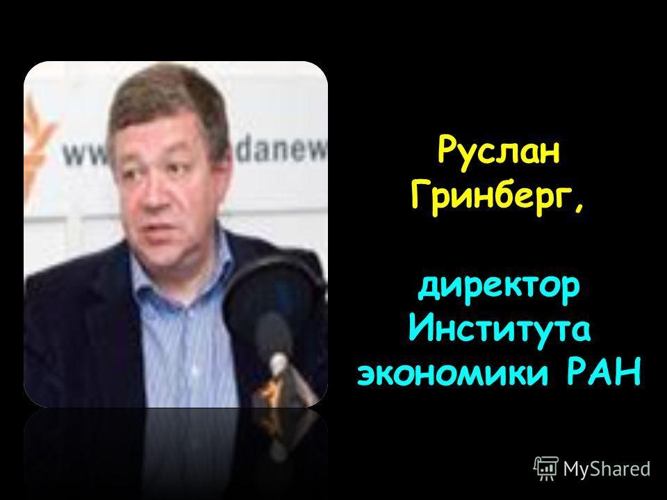 Руслан Гринберг, директор Института экономики РАН