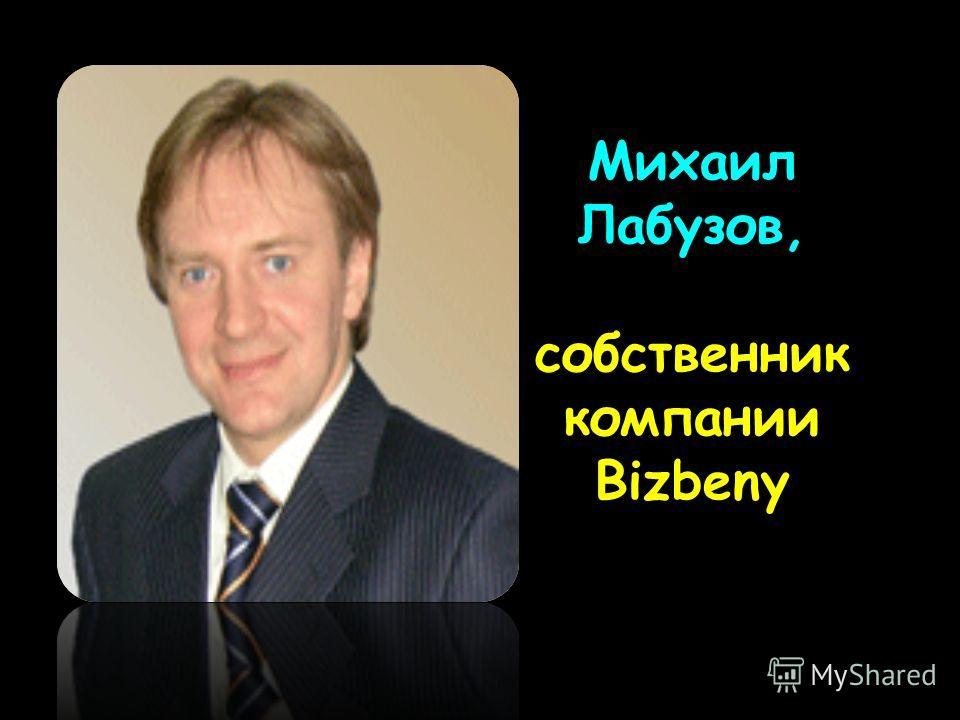 Михаил Лабузов, собственник компании Bizbeny