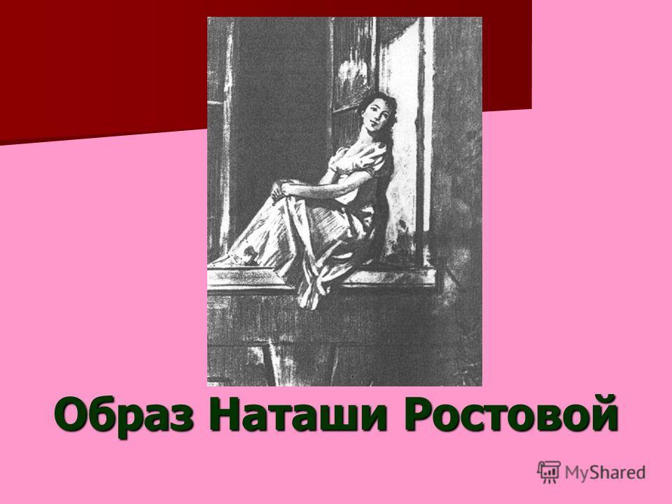 Образ Наташи Ростовой