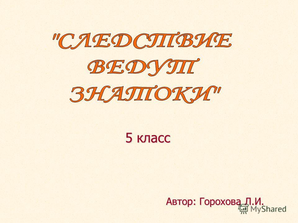 5 класс Автор: Горохова Л.И.