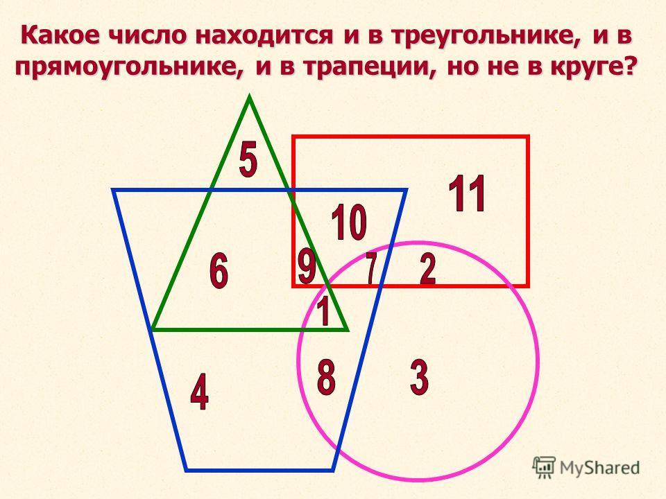 Какое число находится и в треугольнике, и в прямоугольнике, и в трапеции, но не в круге?