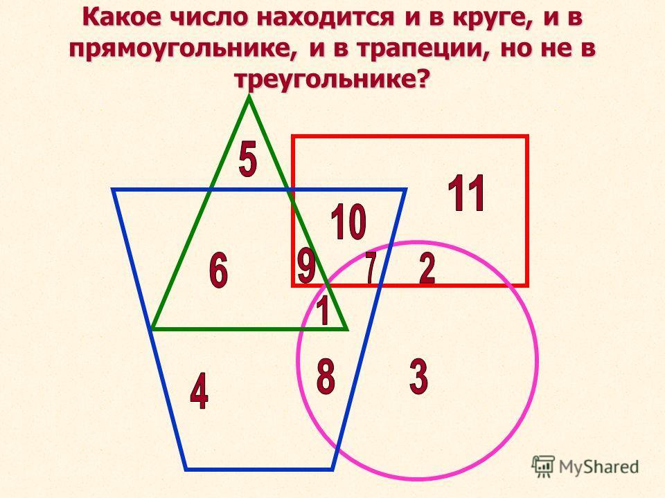 Какое число находится и в круге, и в прямоугольнике, и в трапеции, но не в треугольнике?