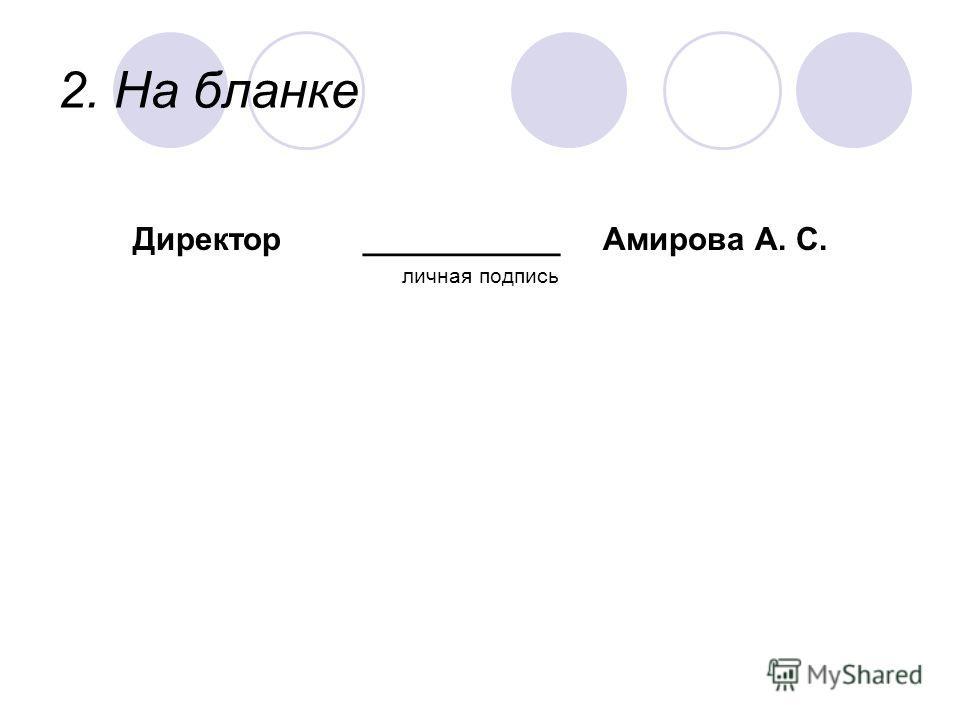 2. На бланке Директор ___________ Амирова А. С. личная подпись