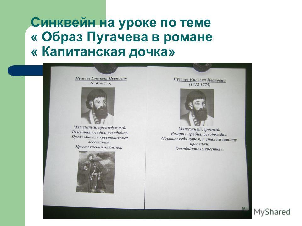 Синквейн на уроке по теме « Образ Пугачева в романе « Капитанская дочка»