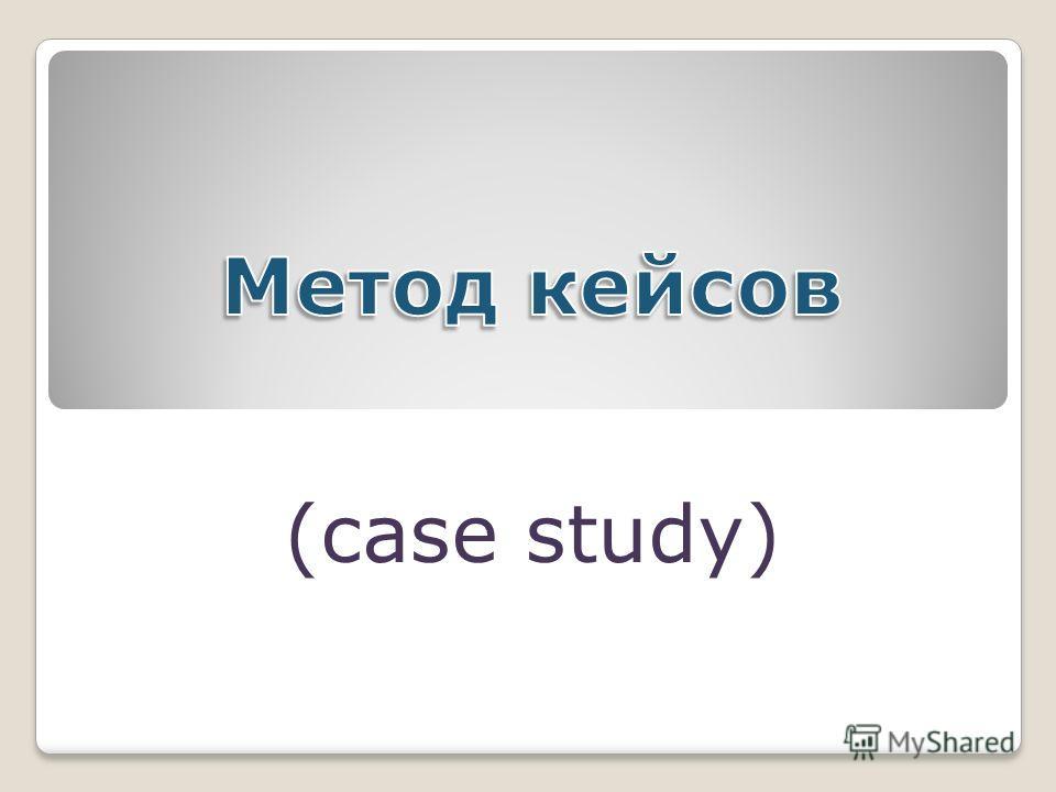 (case study)