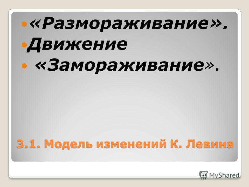 3.1. Модель изменений К. Левина «Размораживание». Движение «Замораживание».