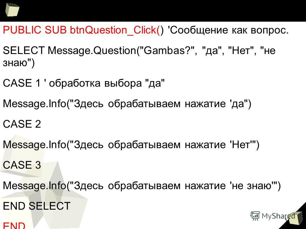 17 PUBLIC SUB btnQuestion_Click() 'Сообщение как вопрос. SELECT Message.Question(