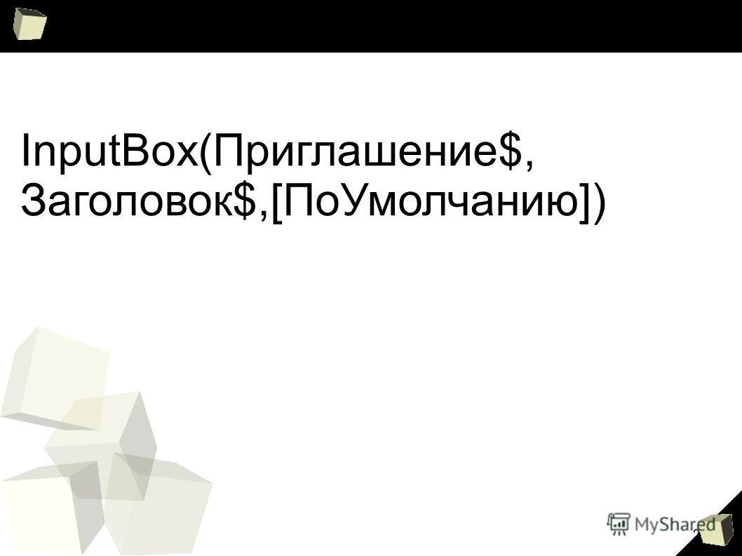 2 InputBox(Приглашение$, Заголовок$,[ПоУмолчанию])