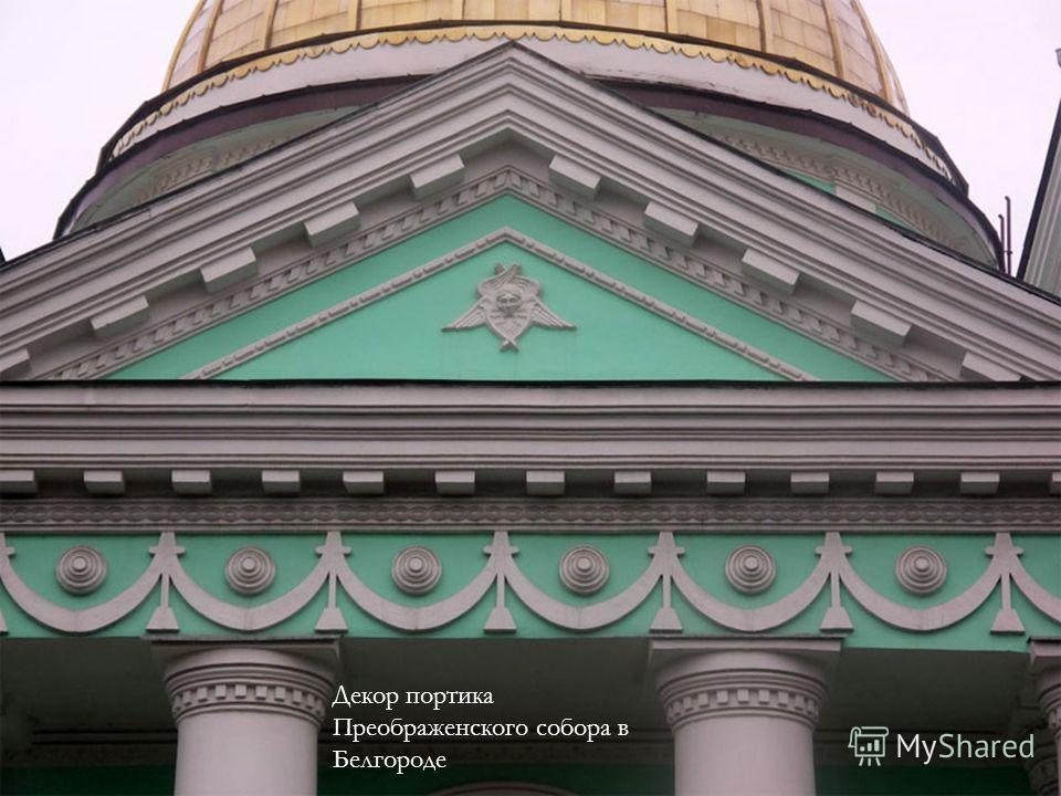 Декор портика Преображенского собора в Белгороде