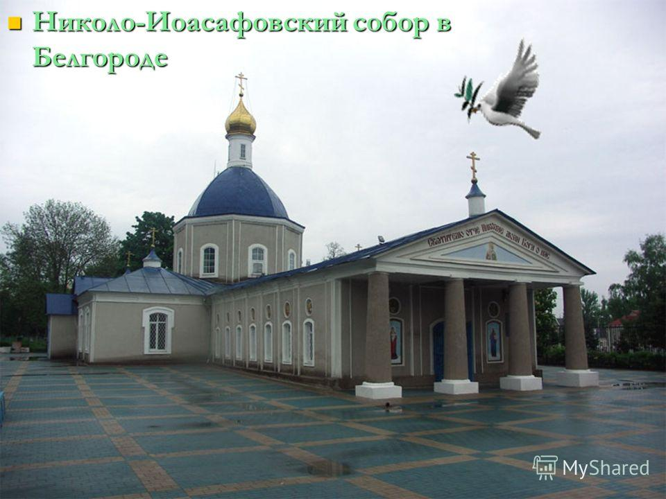 Николо-Иоасафовский собор в Белгороде Николо-Иоасафовский собор в Белгороде