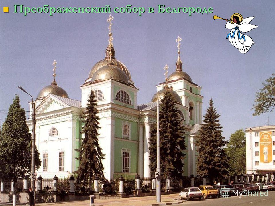 Преображенский собор в Белгороде Преображенский собор в Белгороде