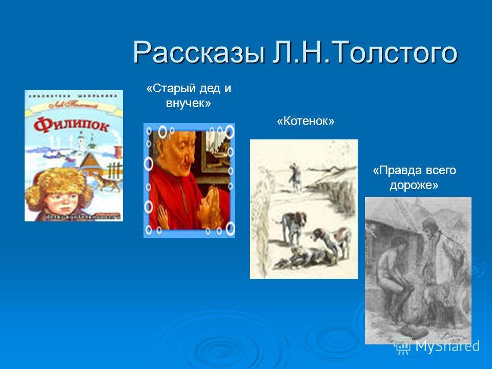 Рассказы Л.Н.Толстого «Старый дед и внучек» «Котенок» «Правда всего дороже»