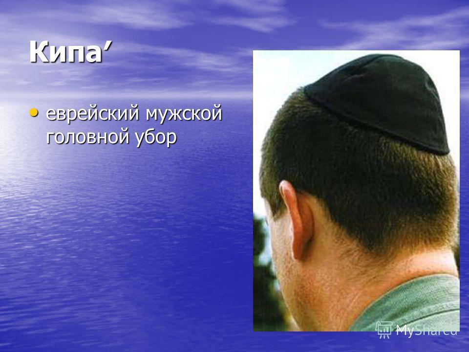 Кипа еврейский мужской головной убор еврейский мужской головной убор
