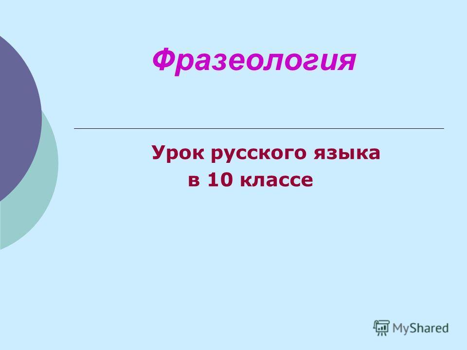 Фразеология Урок русского языка в 10 классе