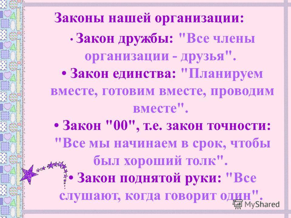 Закон дружбы: