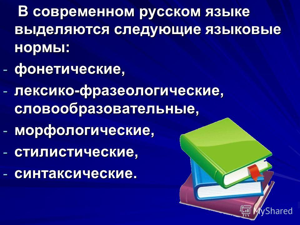 В современном русском языке выделяются следующие языковые нормы: В современном русском языке выделяются следующие языковые нормы: - фонетические, - лексико-фразеологические, словообразовательные, - морфологические, - стилистические, - синтаксические.
