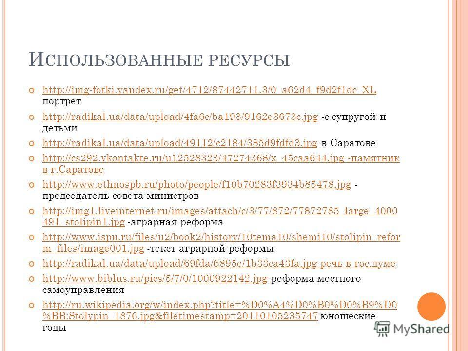 И СПОЛЬЗОВАННЫЕ РЕСУРСЫ http://img-fotki.yandex.ru/get/4712/87442711.3/0_a62d4_f9d2f1dc_XL портрет http://img-fotki.yandex.ru/get/4712/87442711.3/0_a62d4_f9d2f1dc_XL http://radikal.ua/data/upload/4fa6c/ba193/9162e3673c.jpg -c супругой и детьми http:/