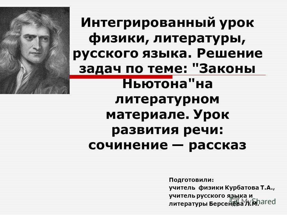 Интегрированный урок физики, литературы, русского языка. Решение задач по теме: