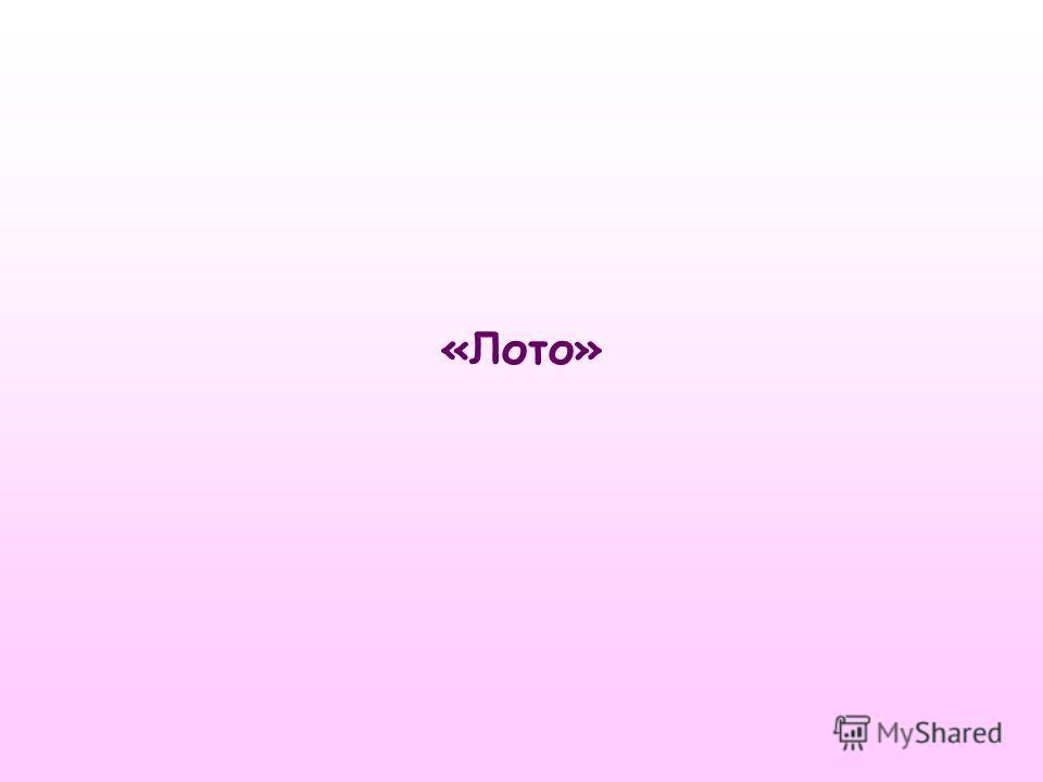 «Лото»