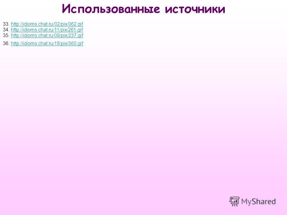 33. http://idioms.chat.ru/02/pix/062.gifhttp://idioms.chat.ru/02/pix/062.gif 34. http://idioms.chat.ru/11/pix/261.gifhttp://idioms.chat.ru/11/pix/261.gif 35. http://idioms.chat.ru/09/pix/237.gifhttp://idioms.chat.ru/09/pix/237.gif 36. http://idioms.c