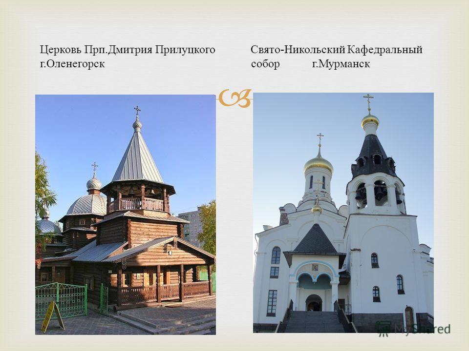 Церковь Прп. Дмитрия Прилуцкого Свято - Никольский Кафедральный г. Оленегорск собор г. Мурманск