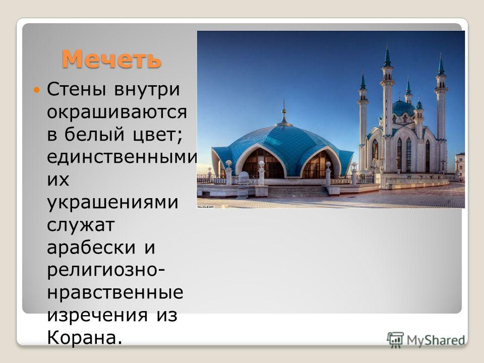 Мечеть Стены внутри окрашиваются в белый цвет; единственными их украшениями служат арабески и религиозно- нравственные изречения из Корана.