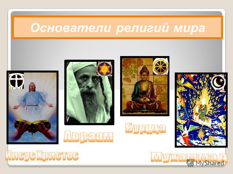 Основатели религий мира