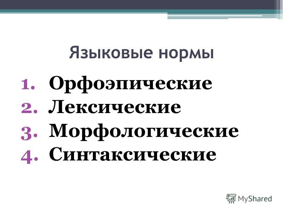 1.Орфоэпические 2.Лексические 3.Морфологические 4.Синтаксические