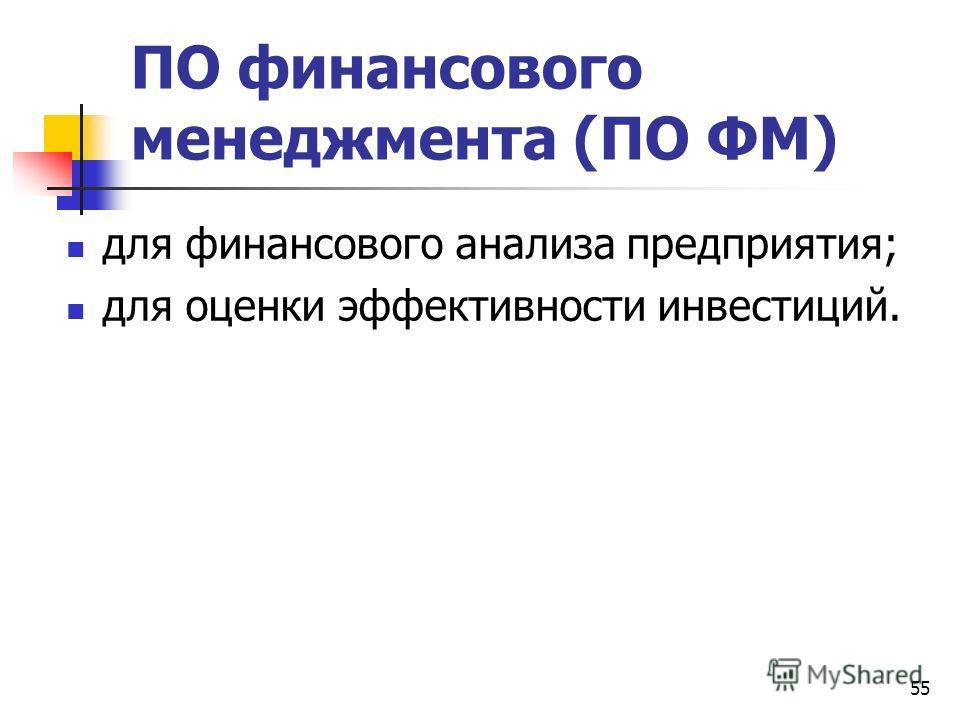 55 ПО финансового менеджмента (ПО ФМ) для финансового анализа предприятия; для оценки эффективности инвестиций.