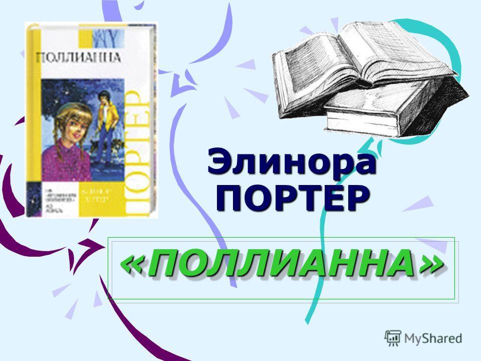 Элинора ПОРТЕР «ПОЛЛИАННА»«ПОЛЛИАННА»