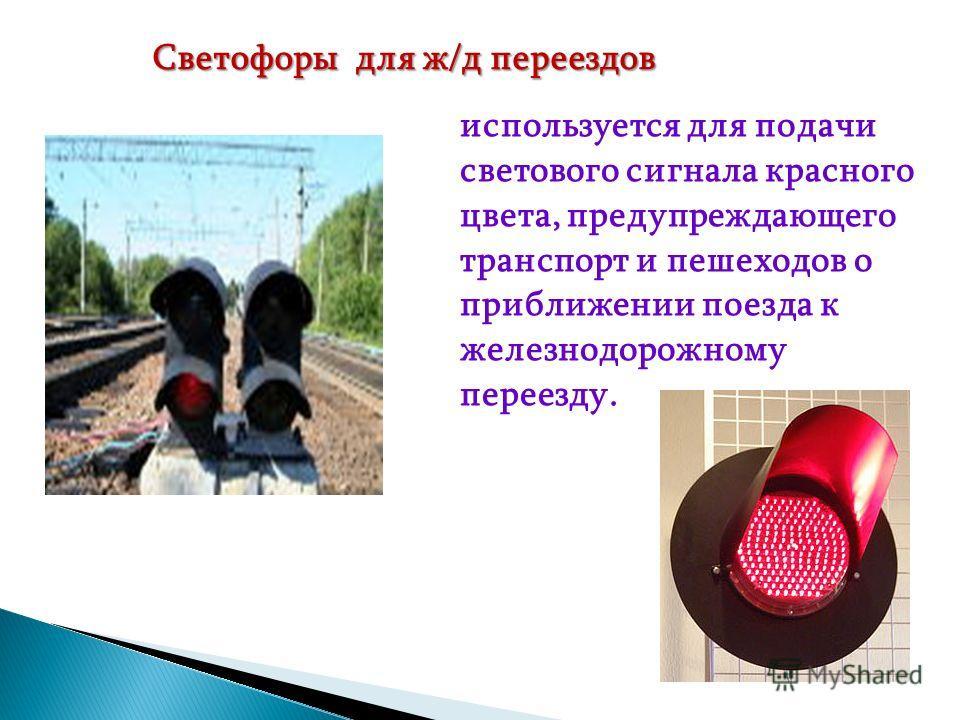 Светофоры малогабаритные (паркинги, автомойки) Применяются для регулирования движения на внутренних территориях предприятий, в паркингах, автостоянках, автомойках и в качестве светосигнальных устройств.