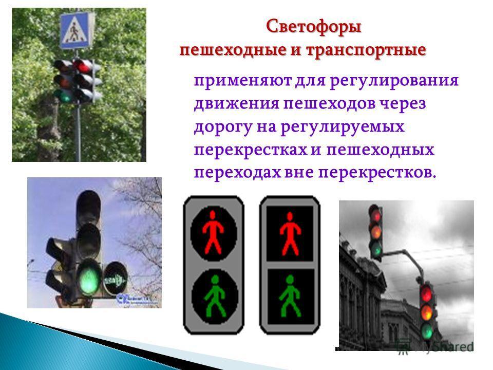 Светофоры для ж/д переездов используется для подачи светового сигнала красного цвета, предупреждающего транспорт и пешеходов о приближении поезда к железнодорожному переезду.