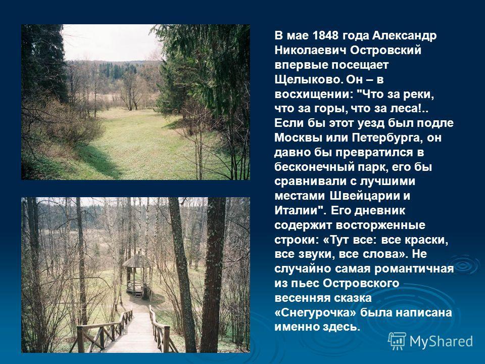 В мае 1848 года Александр Николаевич Островский впервые посещает Щелыково. Он – в восхищении: