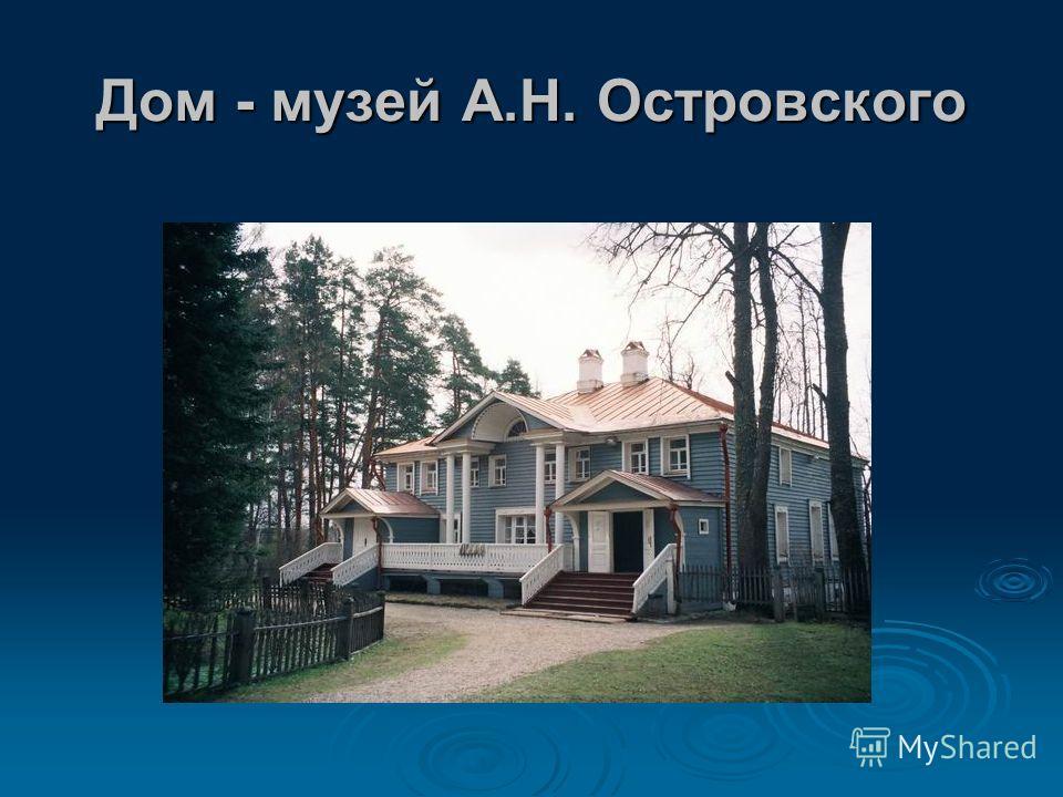 Дом - музей А.Н. Островского