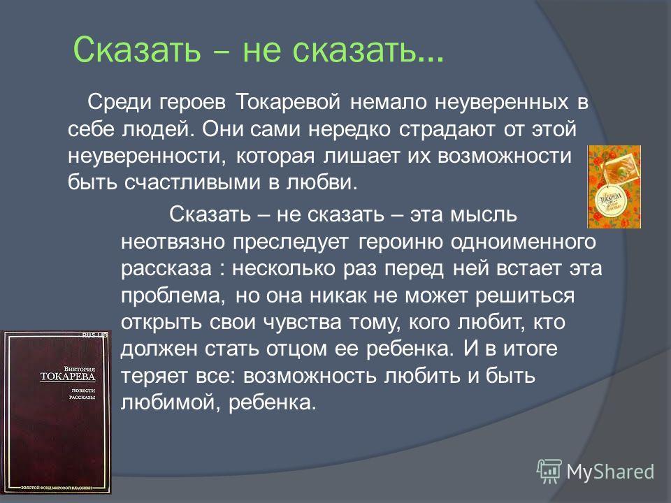 Сказать – не сказать… Среди героев Токаревой немало неуверенных в себе людей. Они сами нередко страдают от этой неуверенности, которая лишает их возможности быть счастливыми в любви. Сказать – не сказать – эта мысль неотвязно преследует героиню однои