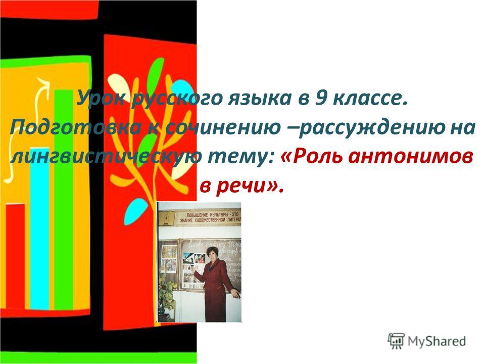 Урок русского языка в 9 классе. Подготовка к сочинению –рассуждению на лингвистическую тему: «Роль антонимов в речи».