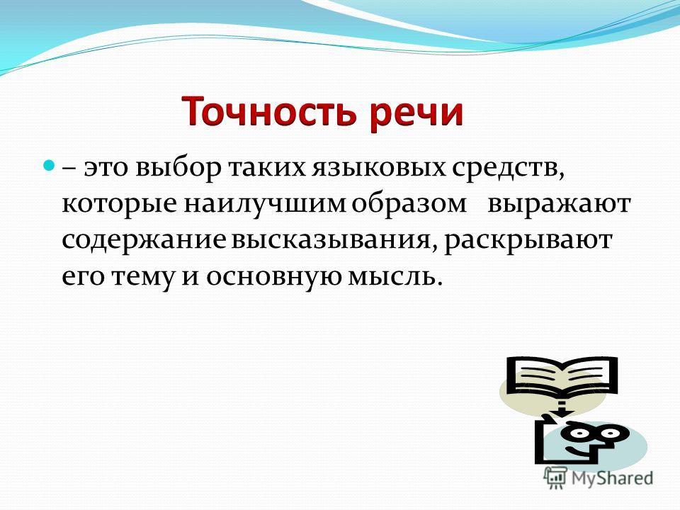 – это выбор таких языковых средств, которые наилучшим образом выражают содержание высказывания, раскрывают его тему и основную мысль.