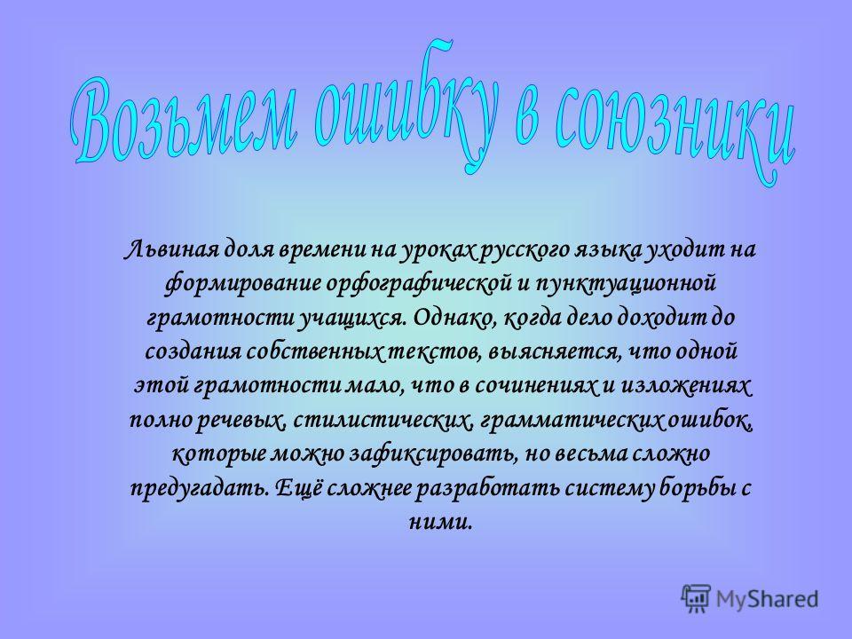 Львиная доля времени на уроках русского языка уходит на формирование орфографической и пунктуационной грамотности учащихся. Однако, когда дело доходит до создания собственных текстов, выясняется, что одной этой грамотности мало, что в сочинениях и из